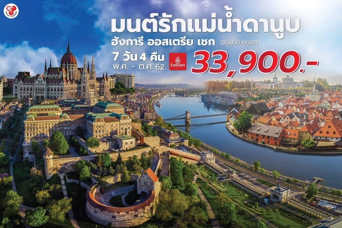 Így hirdet budapesti utazást egy thaiföldi utazási iroda